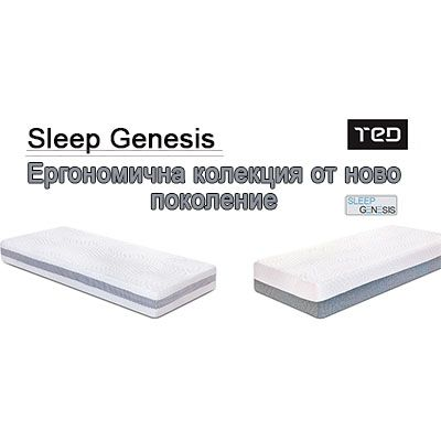 Колекция Sleep Genesis - ергономична колекция от матраци ТЕД